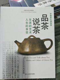 品茶说茶  中国茶叶博物馆 生活的艺术  人生的享受