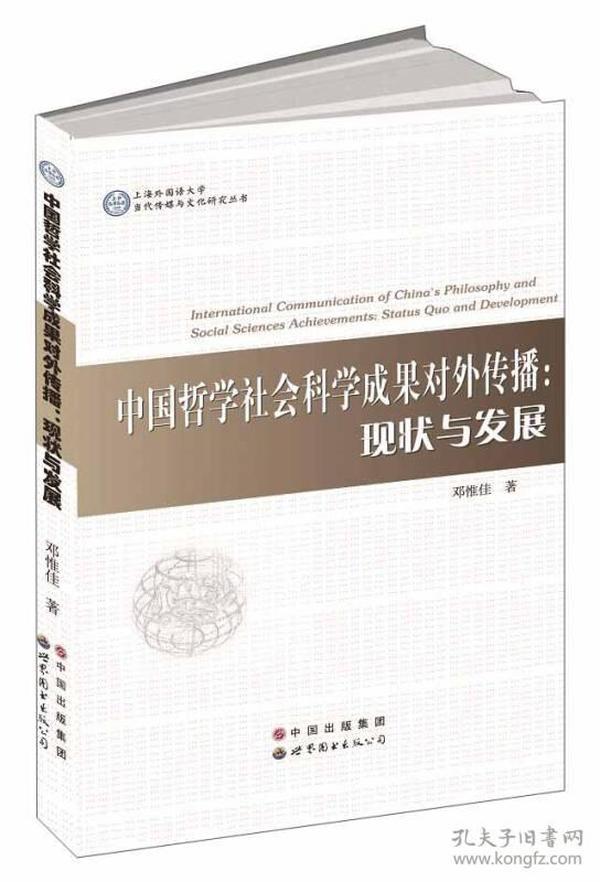 中国哲学社会科学成果对外传播:现状与发展