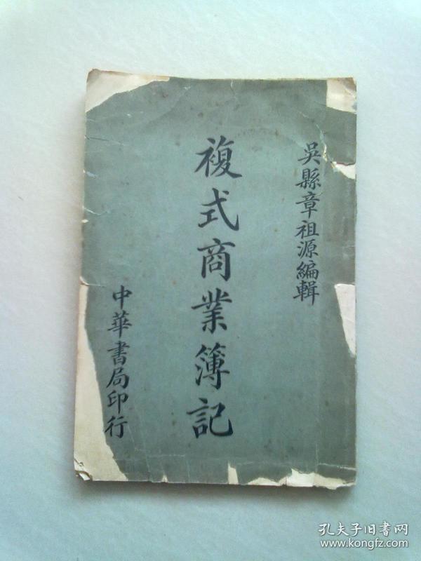 复式商业簿记【民国二十年八月六版】
