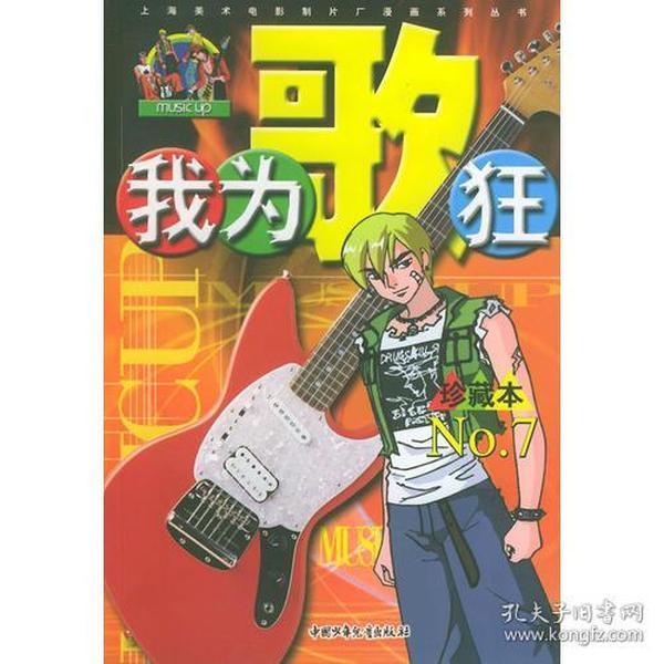 我为歌狂NO.7--上海漫画美术制片厂长篇系列电影搞笑漫画图片