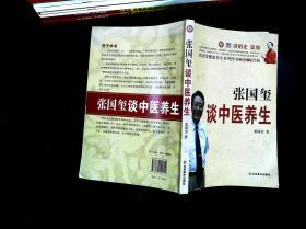 张国玺谈中医养生