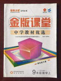 金版课堂  中学教材优选  九年级数学上册