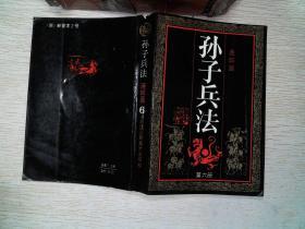 孙子兵法(第六册)'