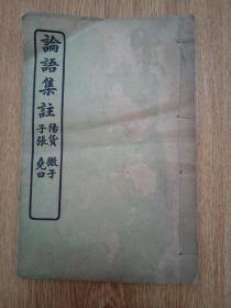 民国24年商务印书馆《论语集注》一册,书前有缺页