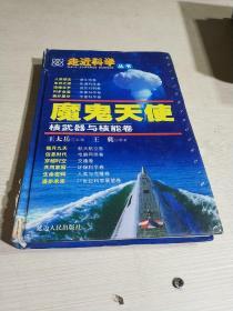 走进科学丛书 魔鬼天使.6 核武器与核能卷