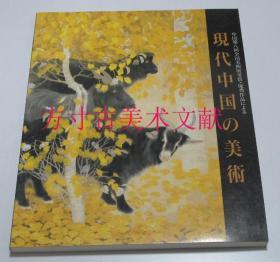 现代中国的美术展 中国第8回全国美术展优秀作品  现代中国 美术 中国第八回美术展受赏