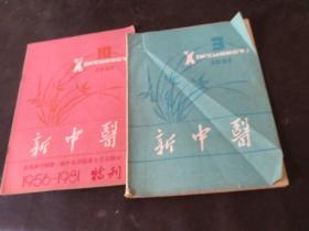 新中医(1981年3/10)