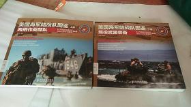 美国海军陆战队图鉴(上下册):两栖作战部队+现役武器装备 合售