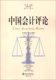 中国会计评论(第11卷第2期·总第32期)