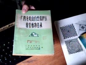 广西龙虎山自然保护区维管植物名录         MM8