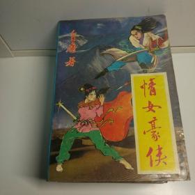 情女豪侠(全四册)