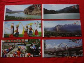 明信片(大美青海 梦境映像 梦幻河湟 风情海东)[6张合售 每张邮资面值0.8元]