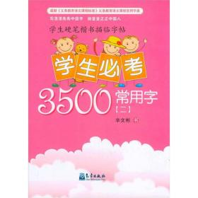 9787502955281学生必考3500常用字(2)