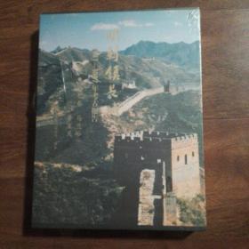 明蓟镇长城·1981-1987年考古报告(第7卷):马兰峪·黄崖关