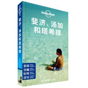 Lonely Planet旅行指南系列-斐济、汤加和塔希提