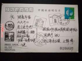 2014年中国旅游实寄明信片:贴普票,盖广惠宫、求恕里、南浔 、张右铭旧宅戳