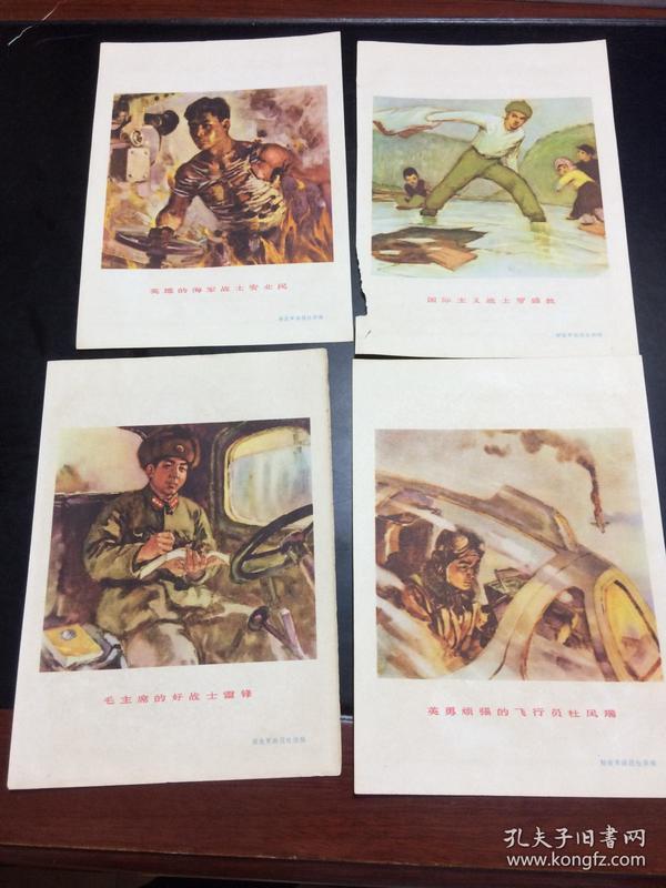 宣传画,4张 ,32开《英雄的海军战士安业民》《毛主席的好战士雷锋》《国际主义战士罗盛教》《英勇顽强的飞行员杜凤瑞》