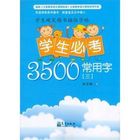 9787502955274学生必考3500常用字(3)
