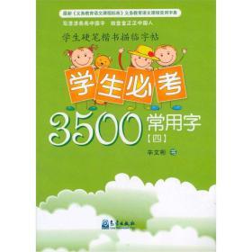 9787502955267学生必考3500常用字(4)