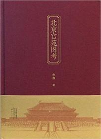 9787534791833北京宫苑图考