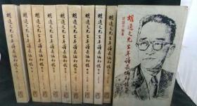 胡适之先生年谱长编初稿【全10册】 精装