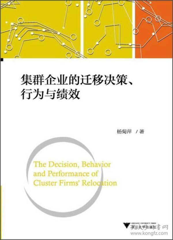 集群企业的迁移决策、行为与绩效
