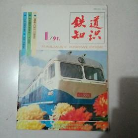 铁道知识 1991年 第1期
