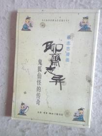 蔡志忠漫画(聊斋志异)鬼狐仙怪的传奇