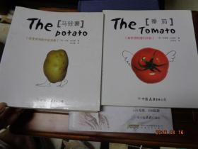 番茄  马铃薯:改变世界的平民美馔  两本合售