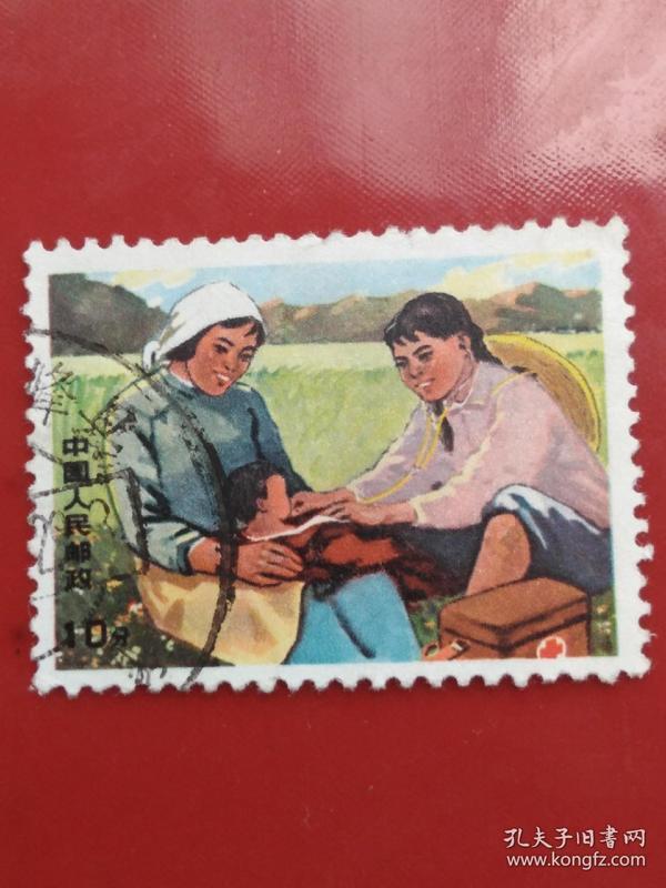 红色信销邮票抚养革命后代