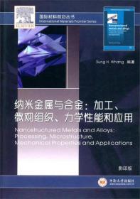 纳米金属与合金:加工、微观组织、力学性能和应用(影印版)/国际材料前沿丛书