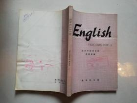 【馆藏书】ENGLISH tezchers book 2 英语教师手册 第二册