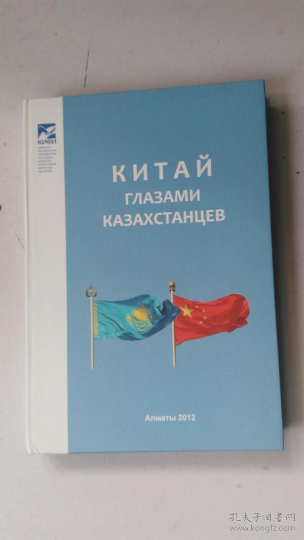 俄文原版  КИТАЙ ГЛАЗАМИ КАЗАХСТАНЦЕВ  哈萨克斯坦眼中的中国  16开硬精装