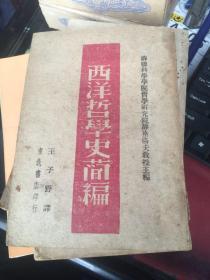 西洋哲学史简编(竖版繁体)47年出版