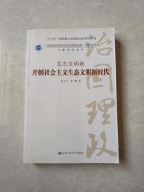 """开创社会主义生态文明新时代·生态文明卷/""""治国理政新理念新思想新战略""""研究丛书"""