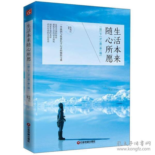 中国财富出版社 生活本来随心所愿:放下才是幸福