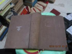 军医提絜   改编第三版  《下册》1948   精装  品自定   内民国书籍处