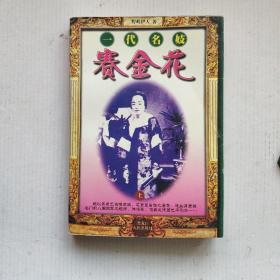 《一代名妓赛金花》(上册)