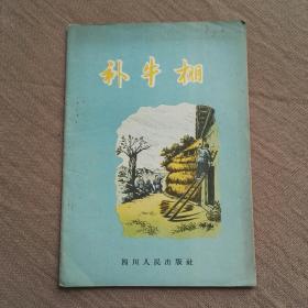 小说:补牛棚  1956年一版一印