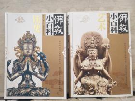 佛教小百科【密宗.禅宗.历史.艺术】4册合售