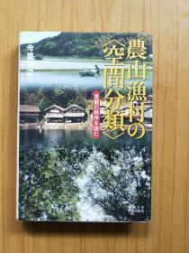 今里悟之著『农山渔村の〈空间分类〉―景観の秩序を読む―』