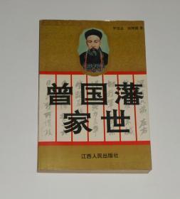 曾国藩家世 1996年1版1印