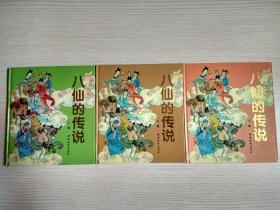 八仙的传说(上中下 全 精装20开 一版一印)