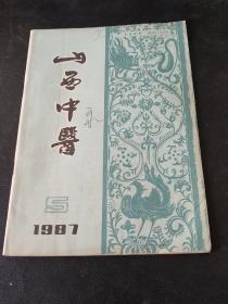 山西中医(1987-5)