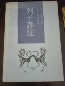 列子译注(横排繁体字)