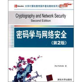 密码学与网络安全(第2版)(大学计算机教育国外著名教材系列(影印版))