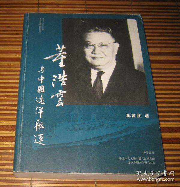 史料 董浩云与中国远洋航运