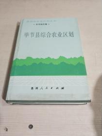毕节县综合农业区划(一版一印)