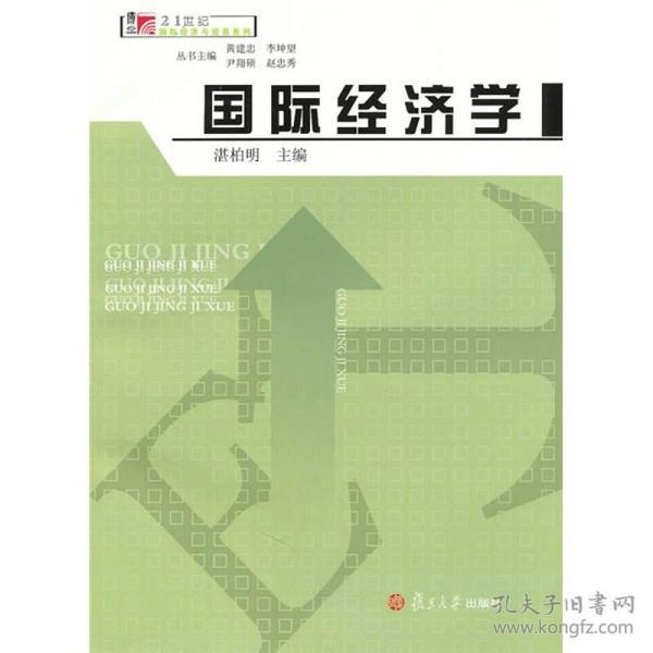 9787309070897国际经济学