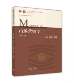 十二五 普通高等教育本科国家级规划教材·面向21世纪课程教材·高等学校工商管理类专业核心课程教材:市场营销学(第六版)